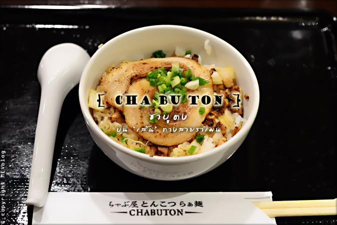 Cha Bu Ton